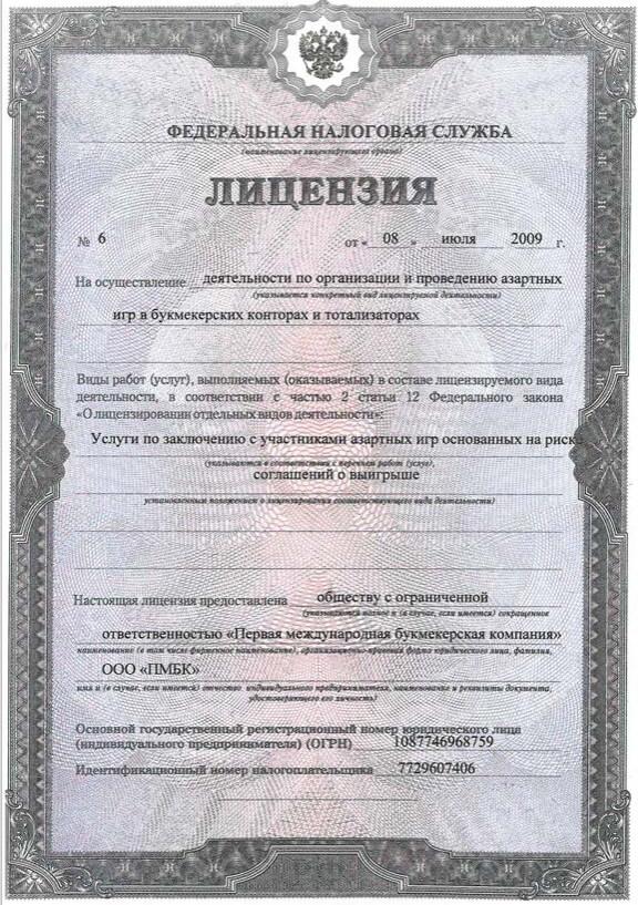 реестр лицензий на осуществление деятельности по организации и проведению азартных игр в букмекерски