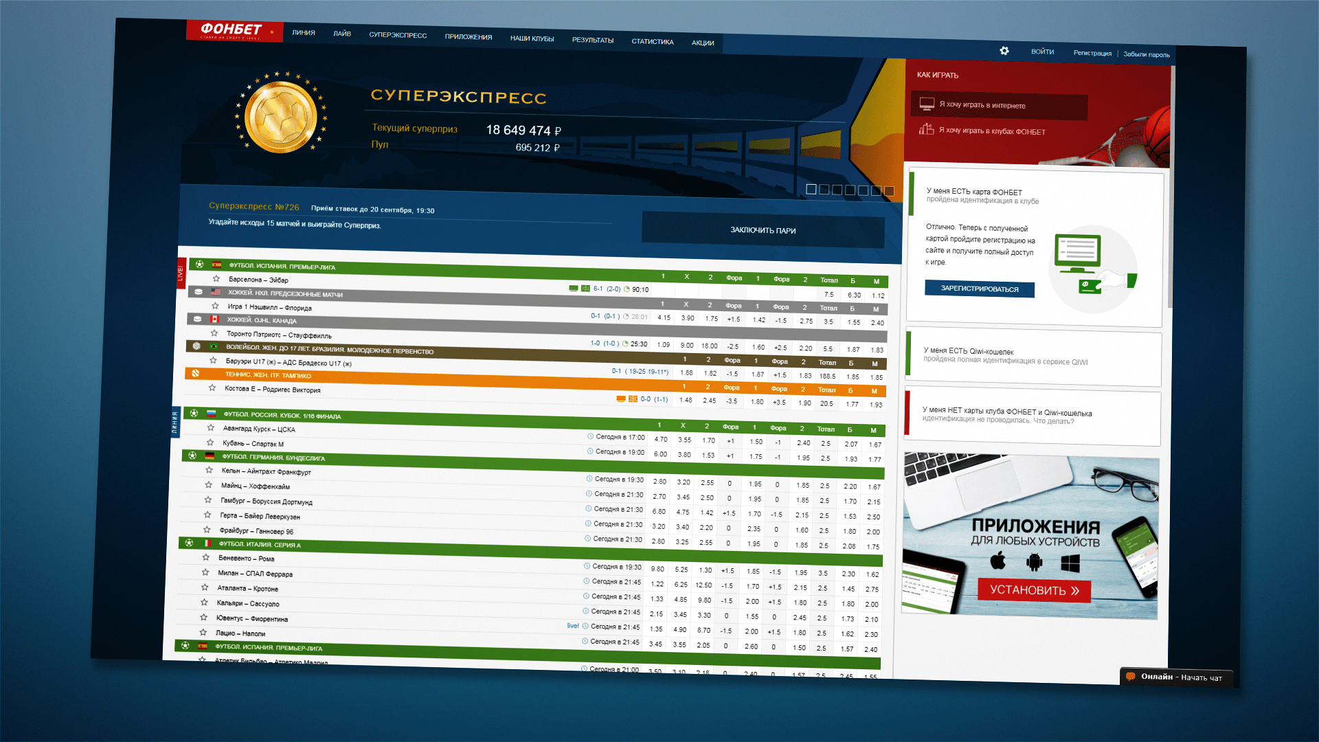 бк фонбет сайт