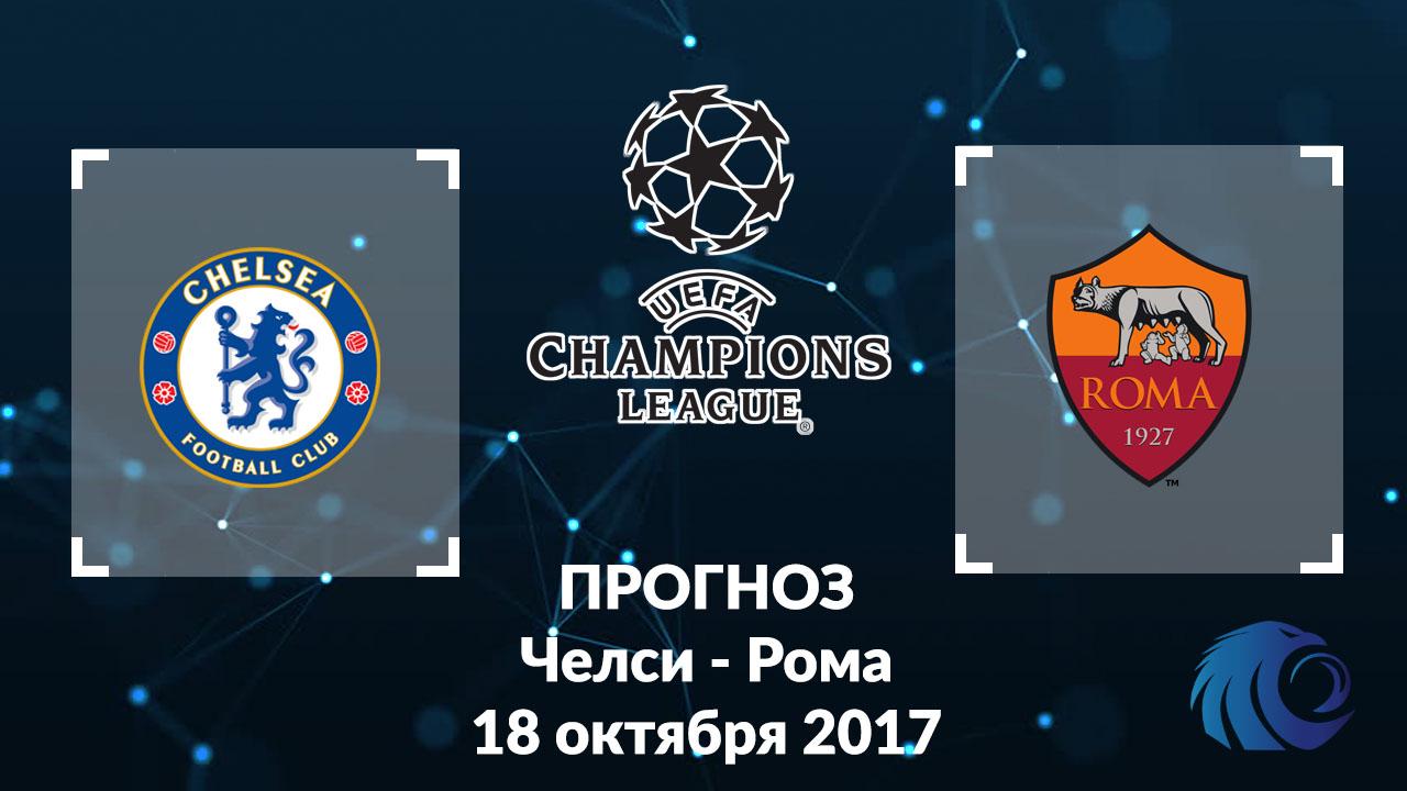 Челси – Рома. Прогноз матча Лиги Чемпионов