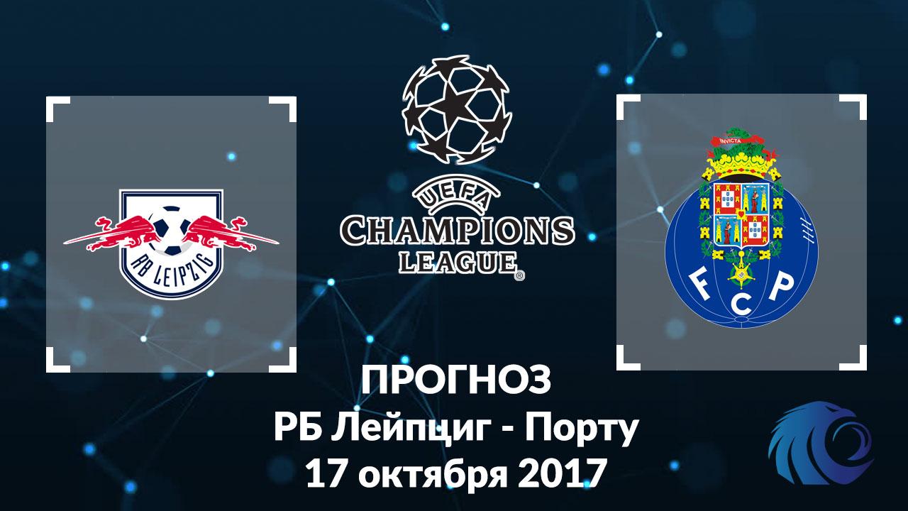 Прогноз на матч Лейпциг - Порту
