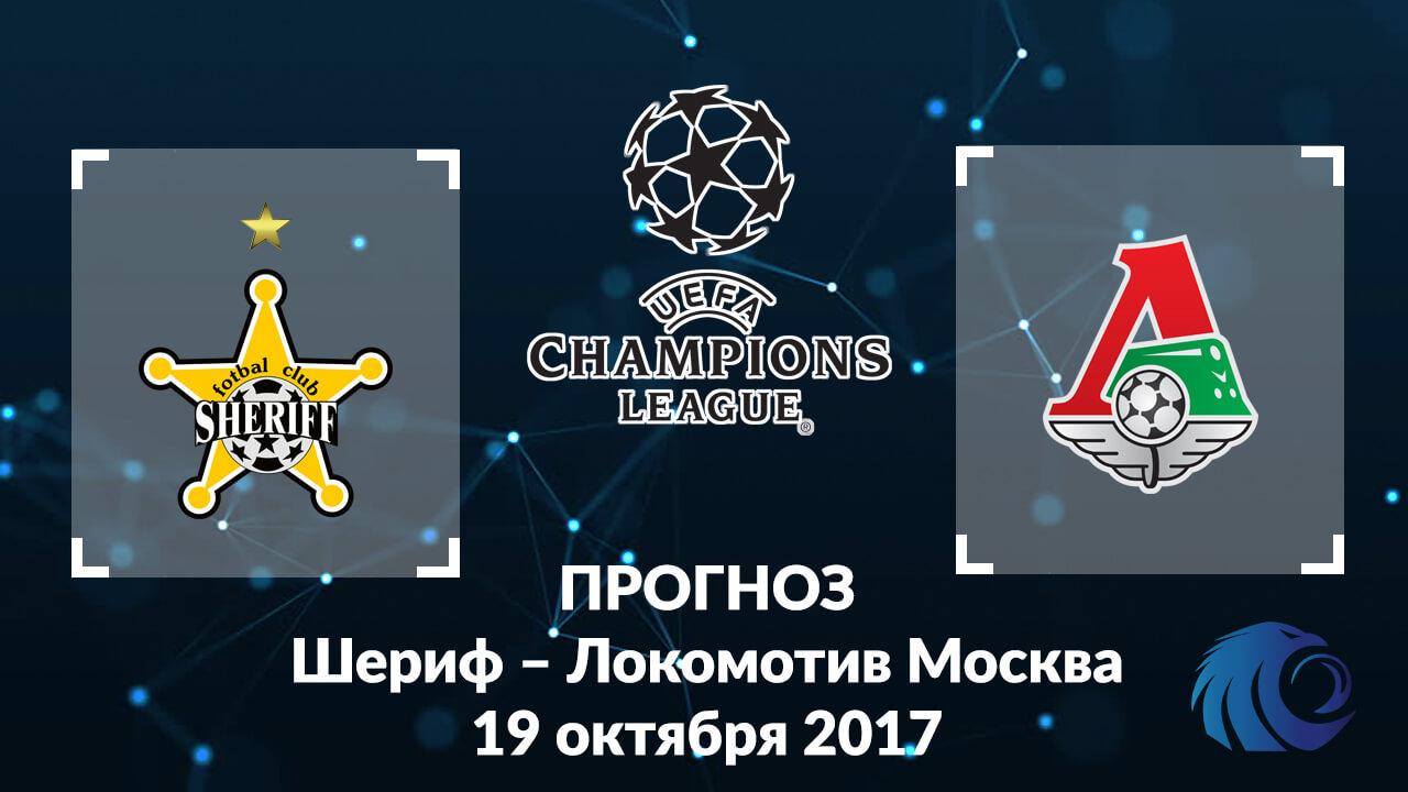 Шериф – Локомотив. Прогноз матча Лиги Европы