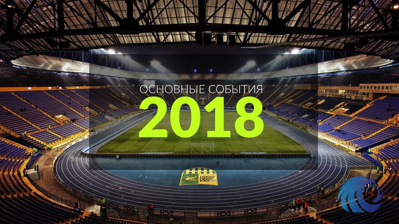 спортивные 2018 прогноз события профессионалов